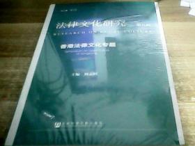 法律文化研究(第九辑): 香港法律文化专题【未开封】