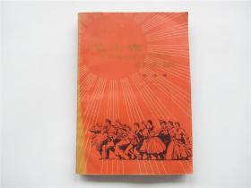 毛主席您是我们心中不落的红太阳    歌曲选    1977年北京1版1印