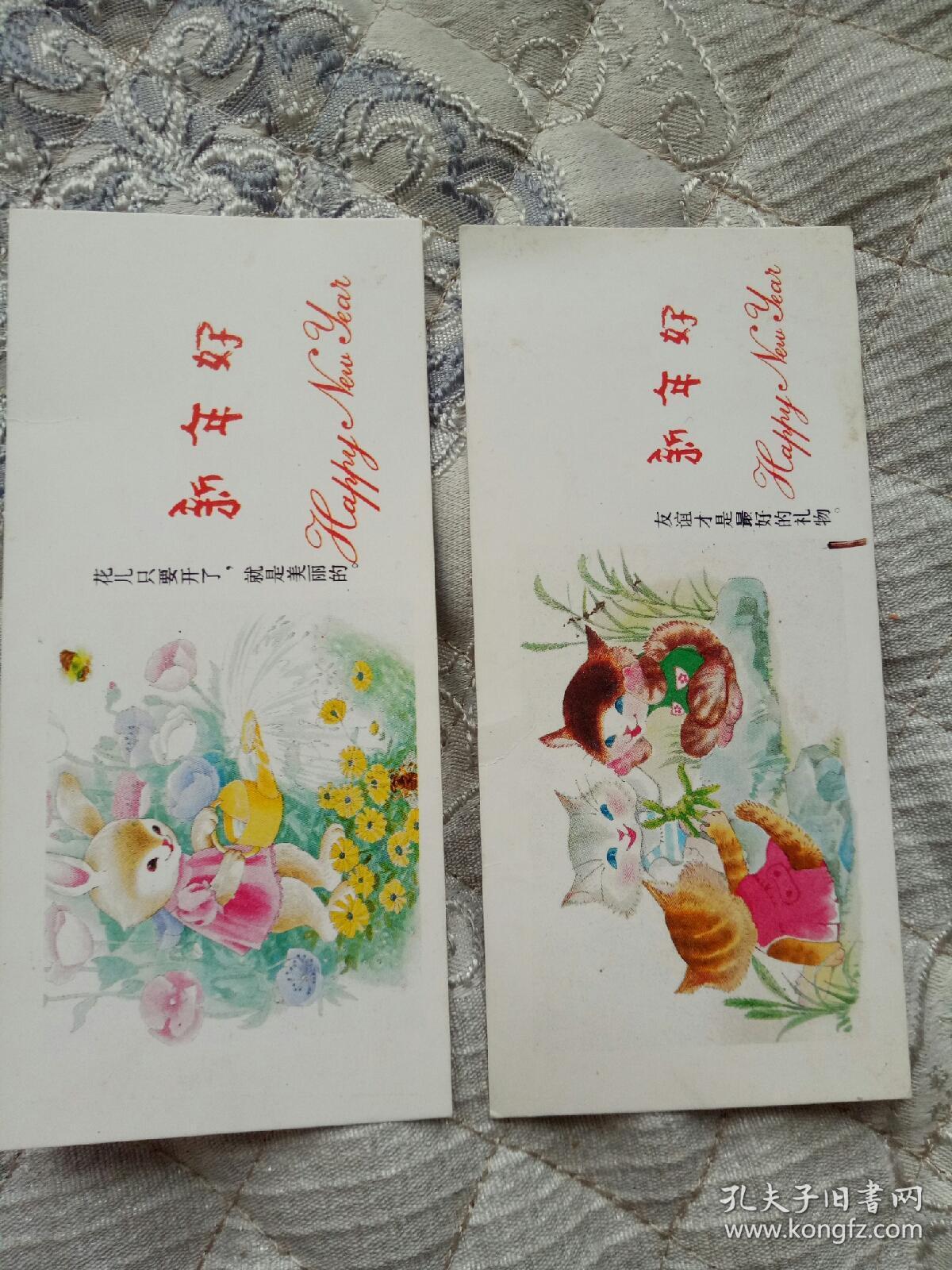 1988年 新年好 年历卡(2张)