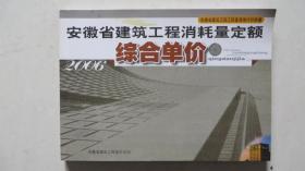 2006安徽省建筑工程消耗量定额综合单价