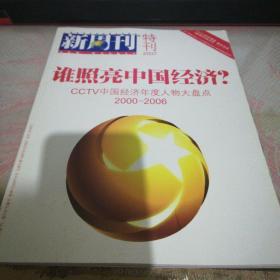 新周刊2007特刊谁照亮中国经济CCTV中国经济年度人物大盘点2000-2006
