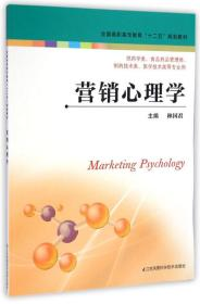 """营销心理学/高职高专""""十二五""""规划教材"""