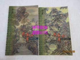 金庸作品集:飛狐外傳(上下冊全)+雪山飛狐(1冊) 共3本合售——三聯口袋本