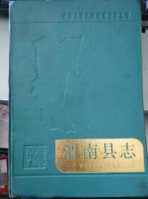 渭南县志(硬精装,1987年一版一印)