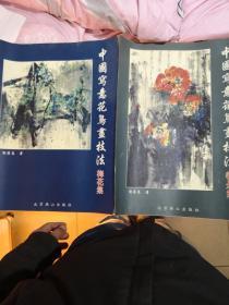中国写意花鸟技法 全二册