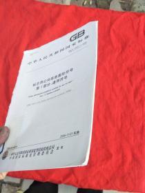 中华人民共和国国家标准:标志用公共信息图形符号.第1部分:通用符号