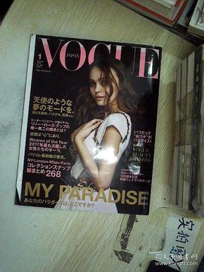 日文杂志 VOGUE  2018 1