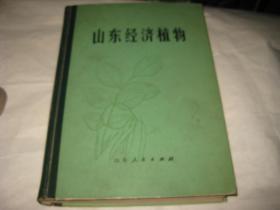 山东经济植物--精装16开近9品,78年1版1印