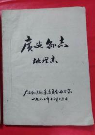 广安市志 地理志
