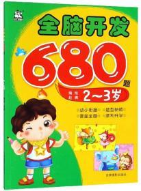 全脑开发680题(2-3岁)