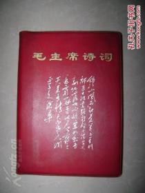 绝版藏书毛主席诗词一本品相特好的毛主席诗词 少见版海军政治部值得收藏