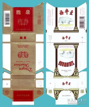 卡纸烟标-照通卷烟厂等 龙泉等卡纸拆包标7种