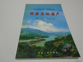 世界文化遗产:青城山.都江堰