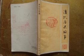 清代历史故事  中国历史故事丛书