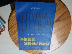 西部大开发与西藏经济跨越式发展研究