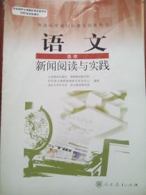 高中课本语文 新闻阅读与实践,高中语文2006年1版,新闻阅读与实践,高中语文选修