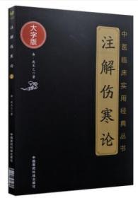 大字版 中医临床实用经典丛书 注解伤寒论 成无己著 中国医药科技出版社