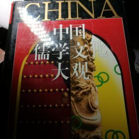 中国儒学文化大观