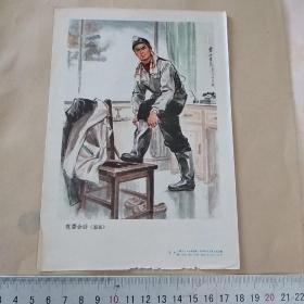 文革宣传画 党委会后(国画)