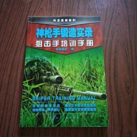 神枪手锻造实录 狙击手培训手册