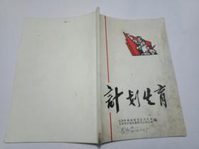长沙市文革稀缺资料---《计划生育》  (1972年)    书85品如图