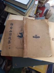 白香山诗后集 上册