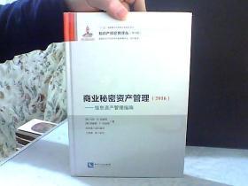 商业秘密资产管理 2016 信息资产管理指南【未开封】