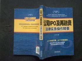 资本的时代系列:公司IPO及再融资法律实务操作精要