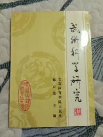 武术科学研究(印量700册)