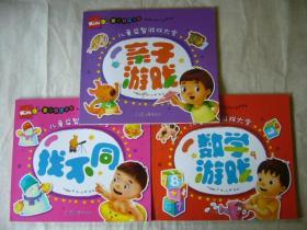 儿童益智游戏大全:找不同、数学游戏、亲子游戏三册合售
