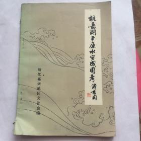正版现货 杭嘉湖平原水灾成因考 浙江嘉兴地区文管会编印 图是实物