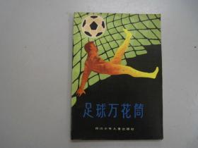 旧书《足球万花筒》黄绍勤  编著 A1-10