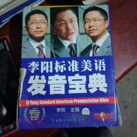 李阳标准美语发音宝典【50张CD元音+辅音】