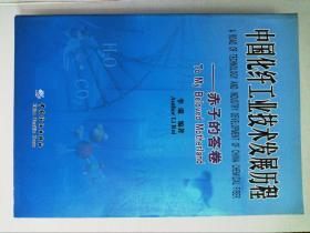 中国化纤工业技术发展历程--赤子的答卷考研参考资料学术论文图书