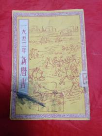 一九五三年新历书(内有毛像和连环画)