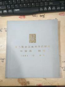 第六届全国美术作品展览中国画目录