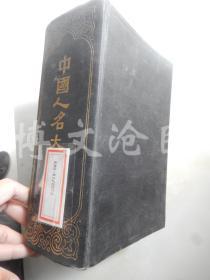 中国人名大辞典【精装】