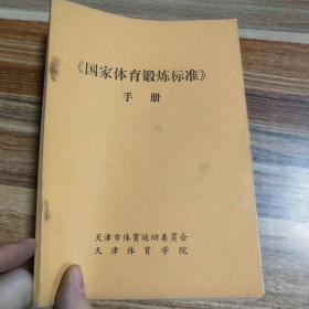 《国家体育锻炼标准》手册