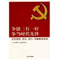 争创三有一好  争当时代先锋 : 党员理想、责任、能力、形象教育读本。。
