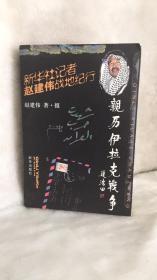 亲历伊拉克战争:新华社记者赵建伟的战地纪行
