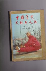 中国当代武林名人志 第一卷