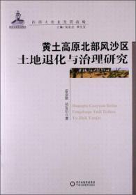 西部大农业发展战略:黄土高原北部风沙区土地退化与治理研究