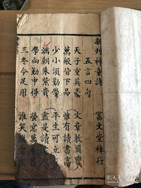 (写刻本)新刊神童诗,新镌酒诗,状元诗