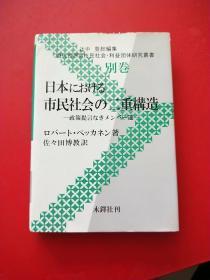 日本市民社会二重再造 日文版