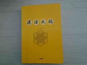 汉语史稿(32开平装1本,详见书影)