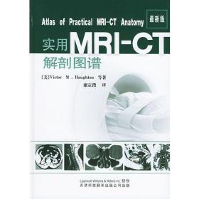 实用MRI-CT解剖图谱