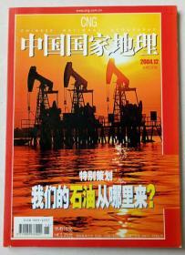 中国国家地理2004年第12期