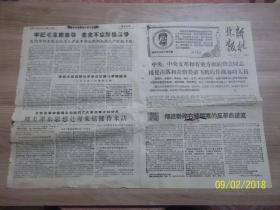 新桂林报1968年4月9日