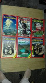 中国国家地理2002年(2、3、5、6、7、9)期6本合售 其中第7期有地图
