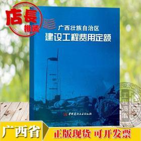 ◥◣★☆★㊣ 【现货】2016广西建设工程费用定额 单本 可开票 ㊣★☆★◢◤
